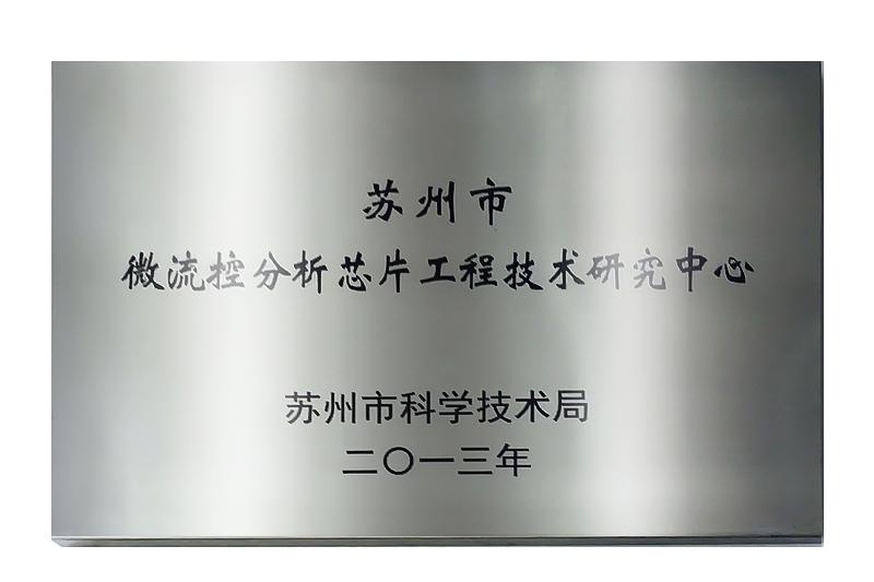微流控分析芯片工程技术研究中心