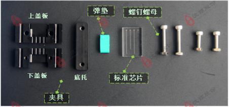 标准芯片竖款夹具装配材料
