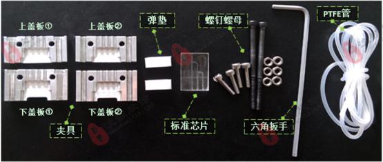 标准芯片横款夹具装配材料