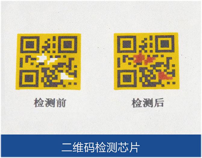 二维码检测芯片