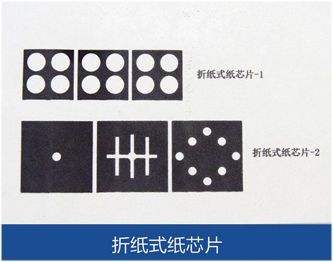 折纸式纸芯片