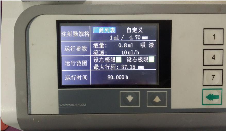 汶颢WH-SP-01单通道微量注射泵使用时设置界面显示