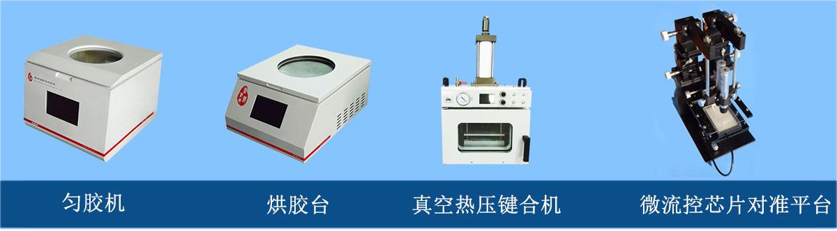 微流控芯片加工设备:匀胶机、烘胶台、真空热压键合机、微流控芯片对准平台