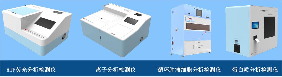 分析检测仪器:ATP荧光分析检测仪、离子分析检测仪、循环肿瘤细胞分析检测仪、蛋白质分析检测仪
