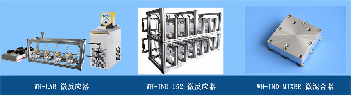 微通道反应器系列:玻璃微反应器、金属微混合器