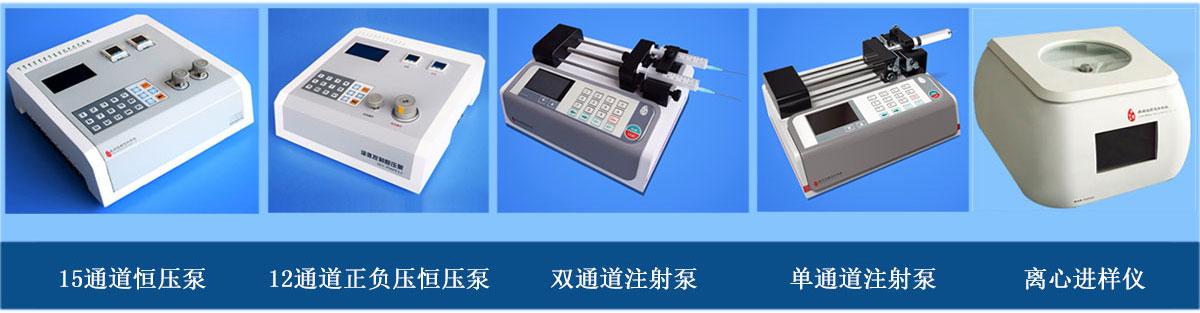 微流体进样设备:正负压正压注射泵、单(双)通道注射泵、离心进样仪(离心机)