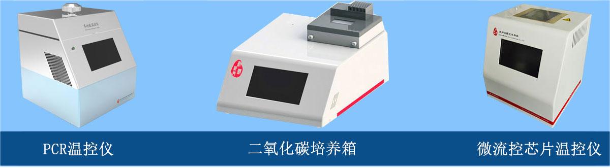 微流控芯片温控仪、PCR温控仪、二氧化碳培养箱