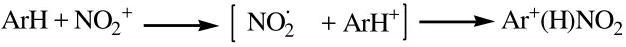 自由基对经由σ络合物生成产物