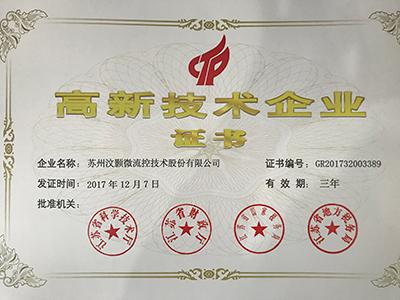 汶颢高新技术企业证书