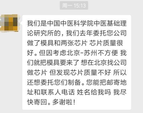 汶颢PDMS微流控芯片北京客户质量反馈
