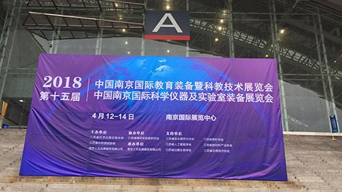 2018年4月12-14号南京展现场图