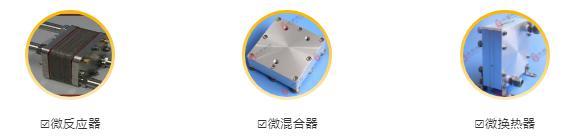 微反应器、微混合器、微换热器