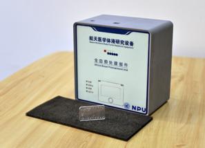 西工大研制的全血全自动预处理样机