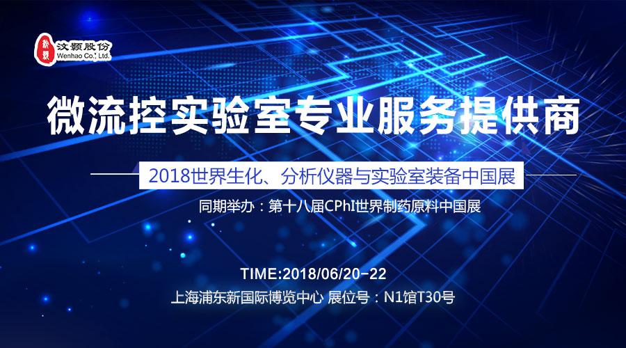 汶颢股份微流控实验室专业服务提供商
