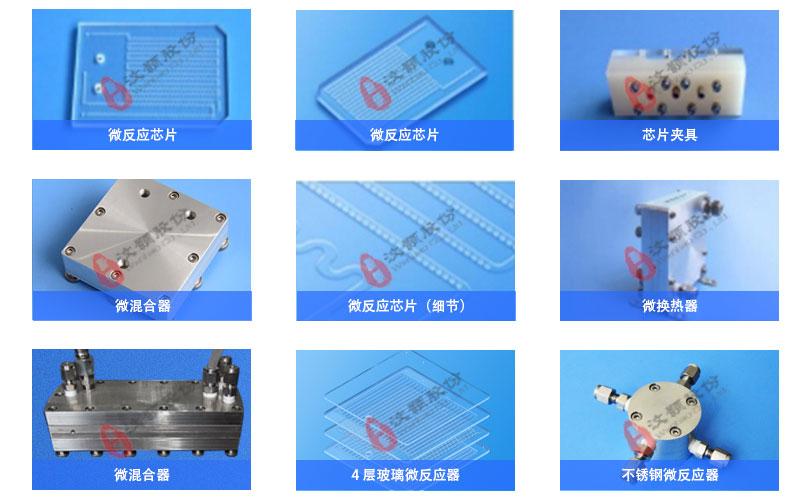 汶颢连续流微反应器、微混合器