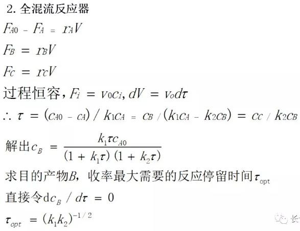 化学反应工程12