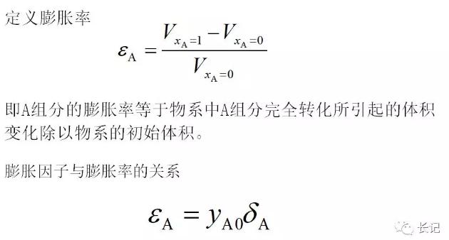 化学反应工程15