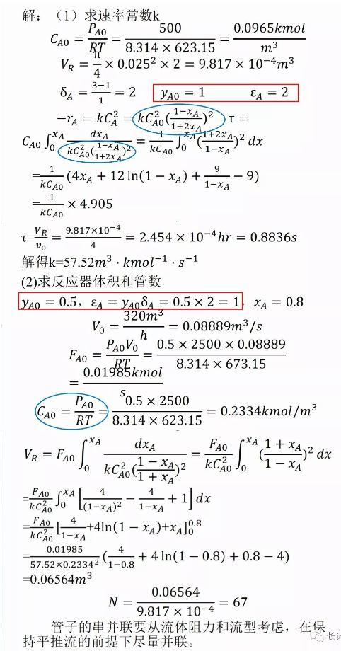 化学反应工程18