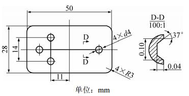 图2 微流控芯片基片几何形状