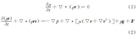 连续性方程和动量方程