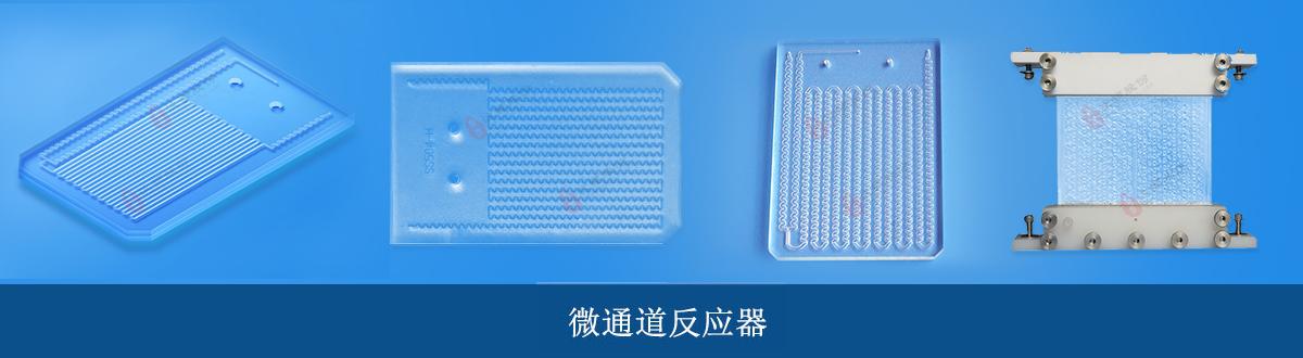 高通量微通道反应器