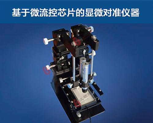 基于微流控芯片的显微对准仪器