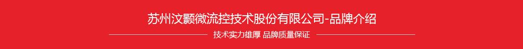 品牌介绍-苏州汶颢微流控技术股份有限公司