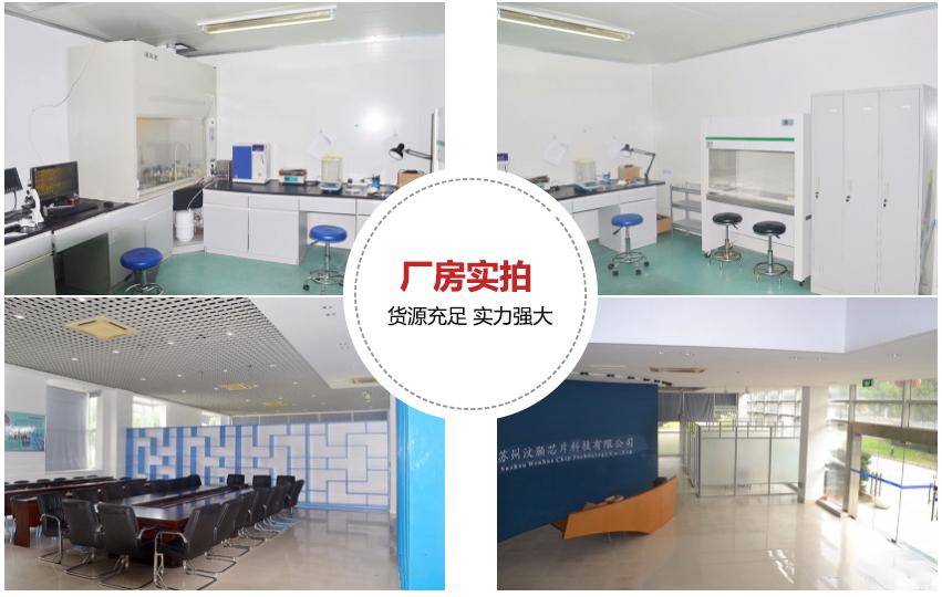 苏州汶颢股份内部办公场景图