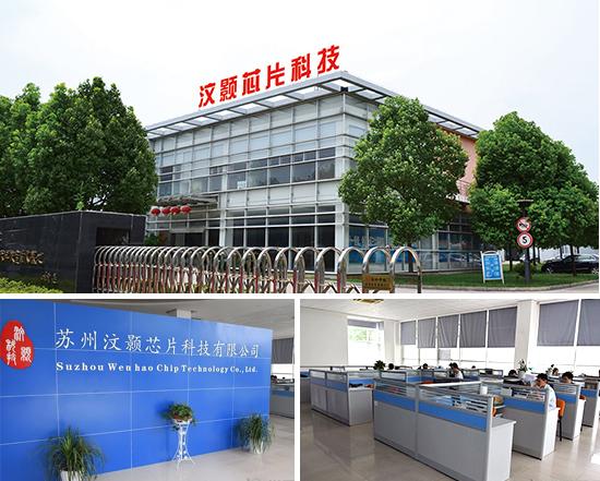 苏州汶颢股份办公场景图