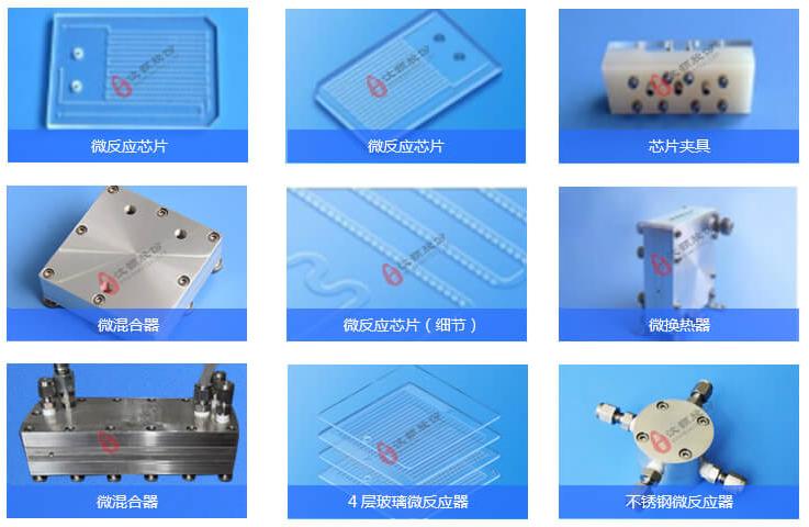 微反应器-汶颢股份