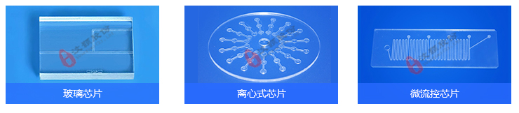 微流控芯片