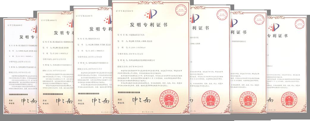 汶颢发明专利证书(部分)