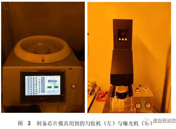 芯片模具匀胶机和曝光机