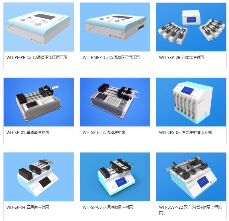 汶颢实验室微量注射泵系列型号