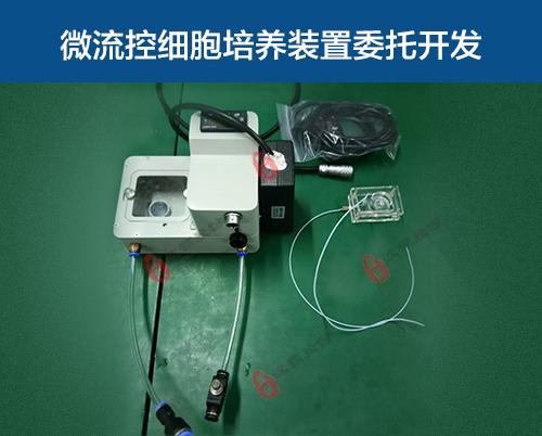 微流控细胞培养装置委托开发