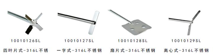 美国OS40-Pro赛洛捷克LCD数显型顶置式强力电子搅拌器可选配件2