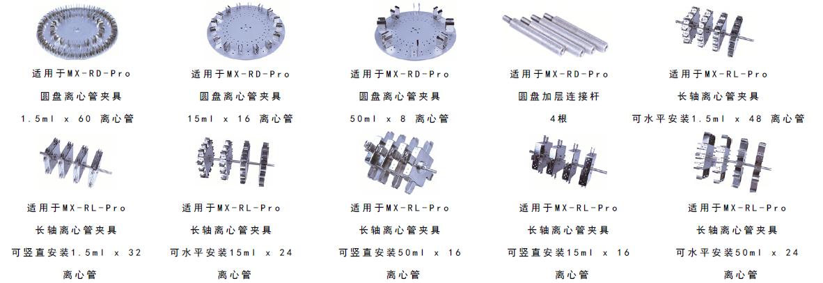 赛洛捷克 MX-RD-PRO/MX-RL-PRO 旋转混匀仪可选配件耗材