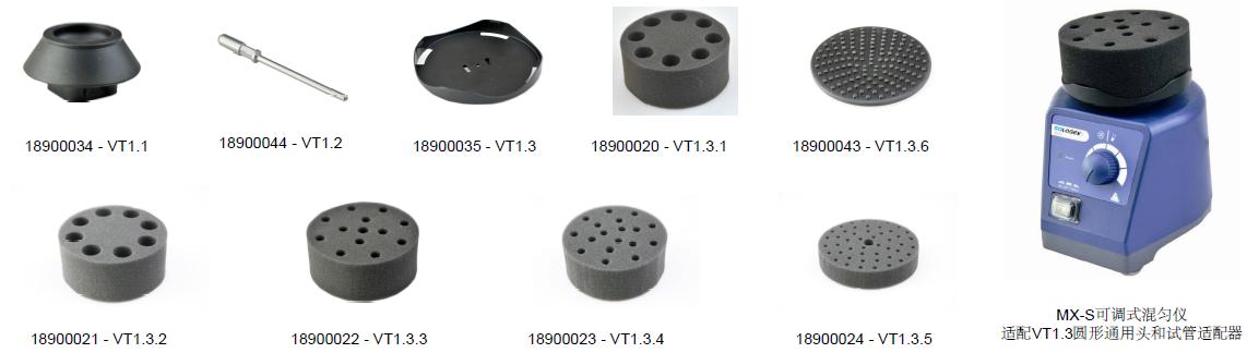 可调式 & 固定式混匀仪可选配件