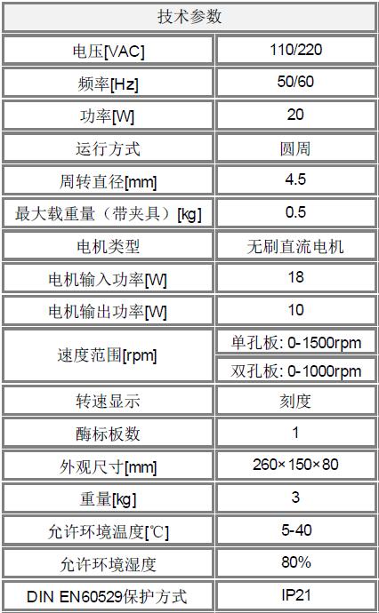 赛洛捷克96孔板混匀仪技术参数